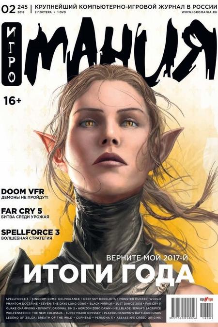 Журнал «Игромания» №02/2018