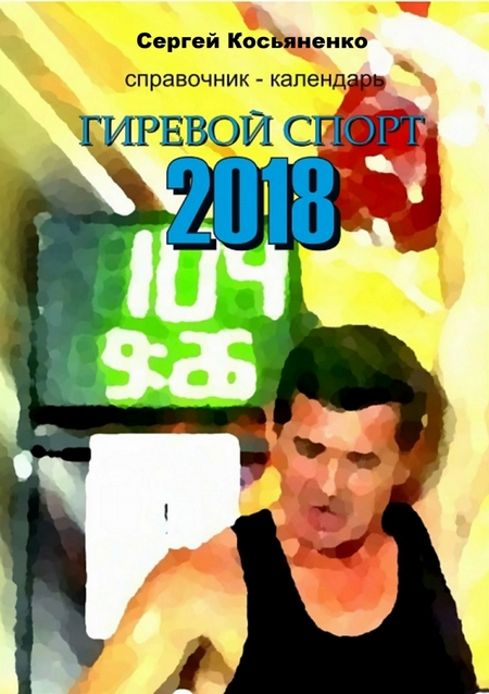 Справочник-календарь. Гиревой спорт 2018