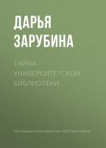 Тайна университетской библиотеки