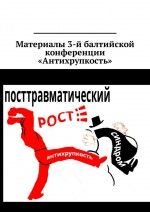 Материалы 3-й балтийской конференции «Антихрупкость». 5—8мая 2017, Калининград
