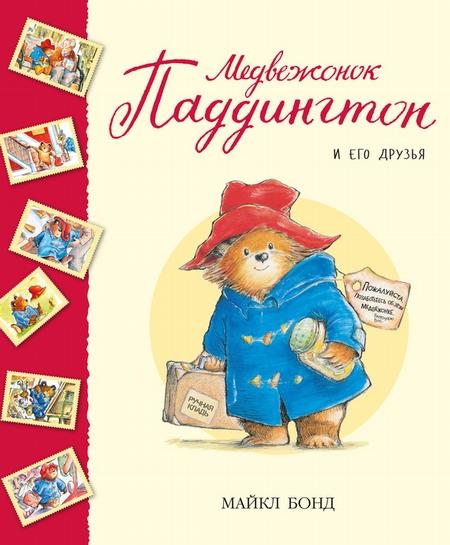 Медвежонок Паддингтон и его друзья (сборник)
