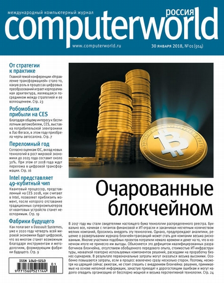 Журнал Computerworld Россия №01/2018