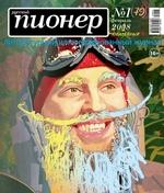 Русский пионер №1 (79), февраль 2018