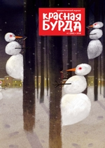 Красная бурда. Юмористический журнал. №01/2018