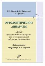 Ортодонтические аппараты : Атлас ортодонтических аппаратов для лечения аномалий зубочелюстной системы