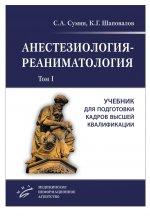 Анестезиология-реаниматология : Учебник для подготовки кадров высшей квалификации: в двух томах
