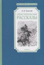 Лев Толстой. Севастопольские рассказы