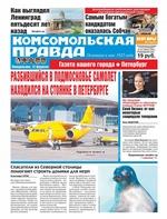 Комсомольская Правда. Санкт-Петербург 16п-2018