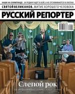 Русский Репортер 03-2018