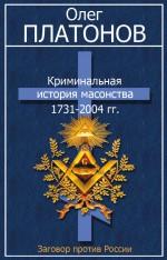Криминальная история масонства 1731–2004 гг