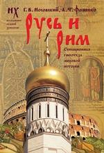 Русь и Рим. Сенсационная гипотеза мировой истории. Т. 1