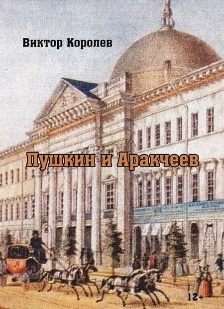 Пушкин и Аркачеев