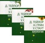 Биология: в 3-х томах, 10-ое изд КОМПЛЕКТ