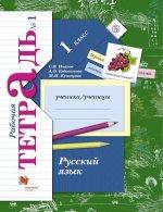 Русский язык 1кл ч1 [Рабочая тетрадь]