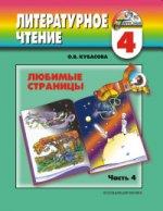 Литературное чтение 4кл ч4 [Учебное пособие] ФГОС