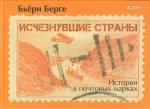 Исчезнувшие страны. 1840-1970: История в почтовых марках