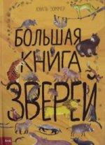 Большая книга зверей