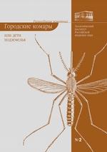 Городские комары, или «Дети подземелья»