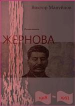 Жернова. 1918-1953. Книга восьмая. Вторжение