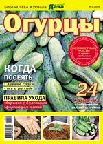 Библиотека журнала «Моя любимая дача» №02/2018. Огурцы