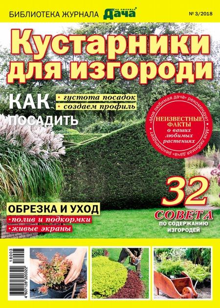 Библиотека журнала «Моя любимая дача» №03/2018. Кустарники для изгороди