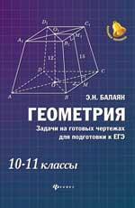 Геометрия: задачи на готов.чертежах: 10-11 классы