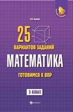 Математика: готовимся к ВПР: 5 класс