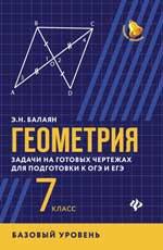 Геометрия:задачи на готов. чертеж(базов.): 7 класс