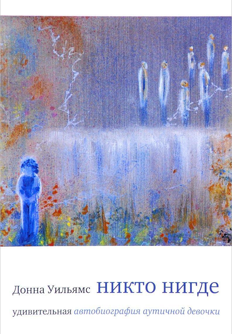 Никто нигде: удивительная автобиография аутичной девочки