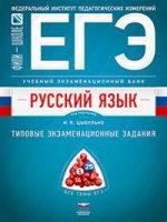 ЕГЭ-18.Русский язык.Учебный экзамен.банк.Тип.задан