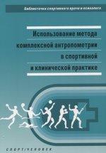 Использ.метода комп.антропом.в спорт.и клин.практ