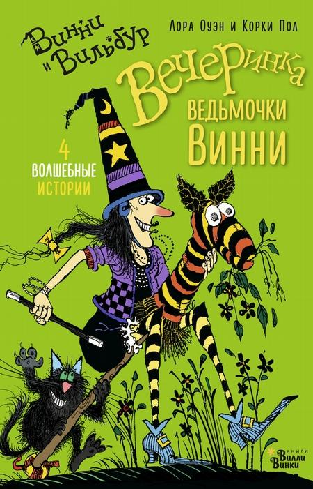 Вечеринка ведьмочки Винни (сборник)
