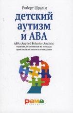 Детский аутизм и АВА (Applied Behavior Analisis) терапия, основанная на методах прикладного анализа поведения