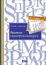 Правила самоорганизации: Как все успевать, не напрягаясь. 4-е изд. Темплар Р