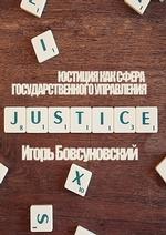 Юстиция как сфера государственного управления