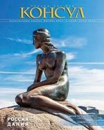 Журнал «Консул» № 4 (50) 2017
