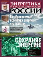 Энергетика и промышленность России №01–02 2018