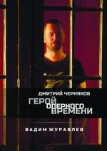Дмитрий Черняков. Герой оперного времени