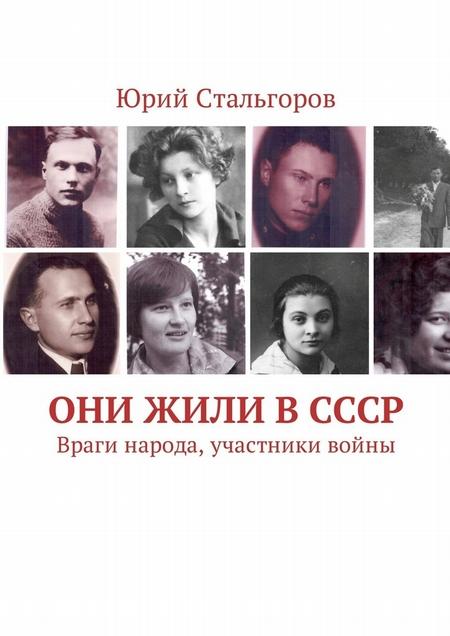 Они жили в СССР. Враги народа, участники войны