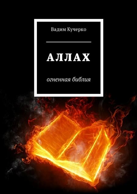 Аллах. Огненная библия