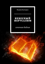 Небесный Иерусалим. Огненная библия