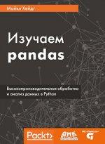 Изучаем pandas