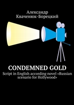 Condemned Gold. Script inEnglish according novel «Russian scenario for Hollywood»