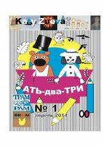 АТЬ-два-ТРИ