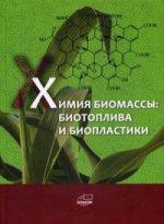 Химия биомассы: биотоплива и биопластики 150x205