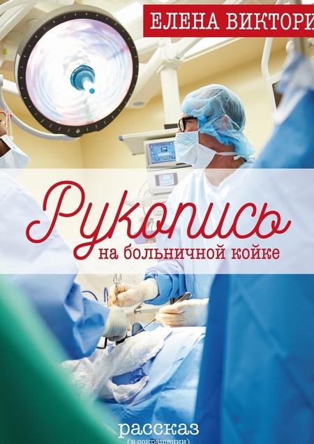 Рукопись на больничной койке