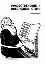 Рождественские и новогодние стихи. Для всей семьи