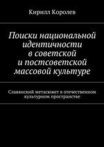Поиски национальной идентичности всоветской ипостсоветской массовой культуре
