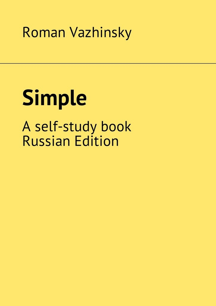 Simple. A self-study book. Russian Edition