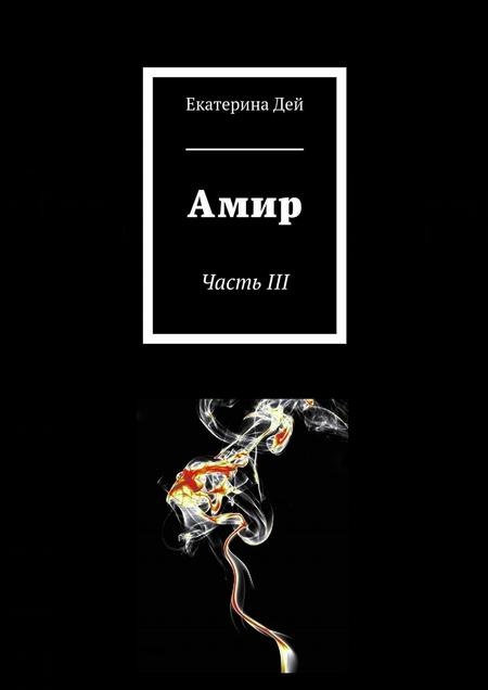 Амир. ЧастьIII